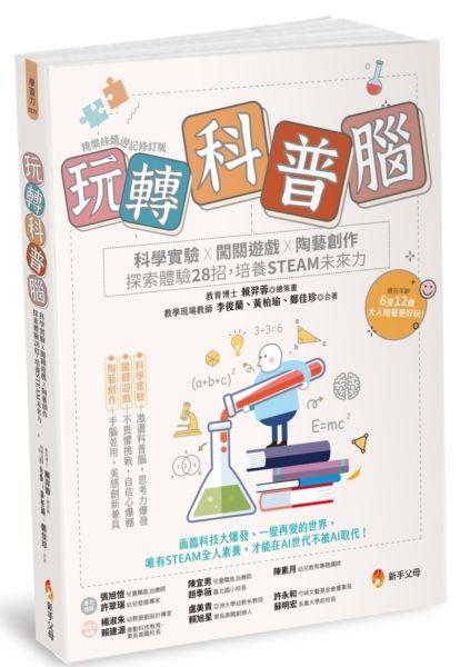 玩轉科普腦:科學實驗x闖關遊戲x陶藝創作,探索體驗28招,培養STEAM未來力