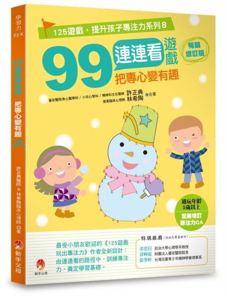 99連連看遊戲,把專心變有趣暢銷增訂版