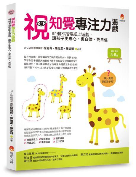 視知覺專注力遊戲:51個不插電紙上遊戲,讓孩子更專心、更自律、更自信