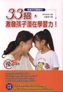 33招,激發孩子潛在學習力!