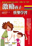 激勵孩子:快樂學習