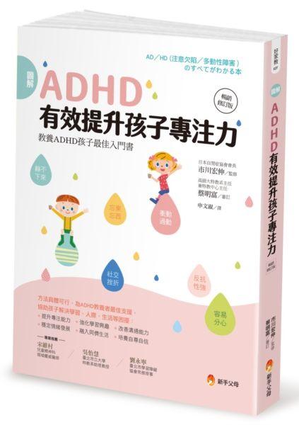圖解ADHD 有效提升孩子專注力【暢銷修訂版】