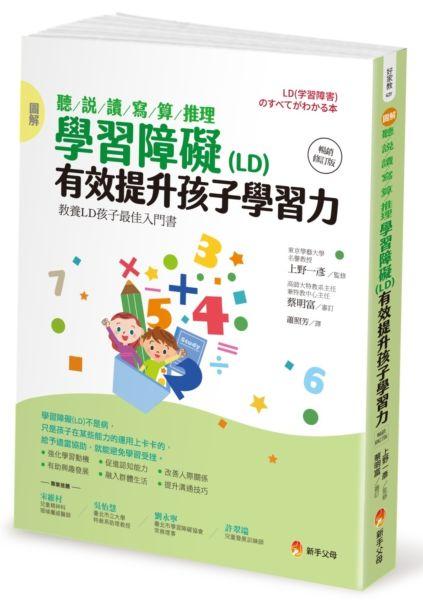 圖解 聽/說/讀/寫/算/推理 學習障礙(LD) 有效提升孩子學習力【暢銷修訂版】