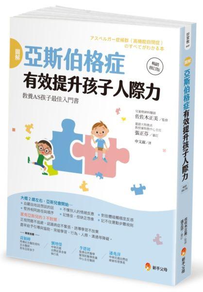 圖解亞斯伯格症 有效提升孩子人際力【暢銷修訂版】