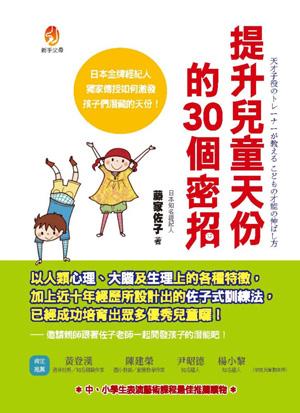 提升兒童天份的30個密招
