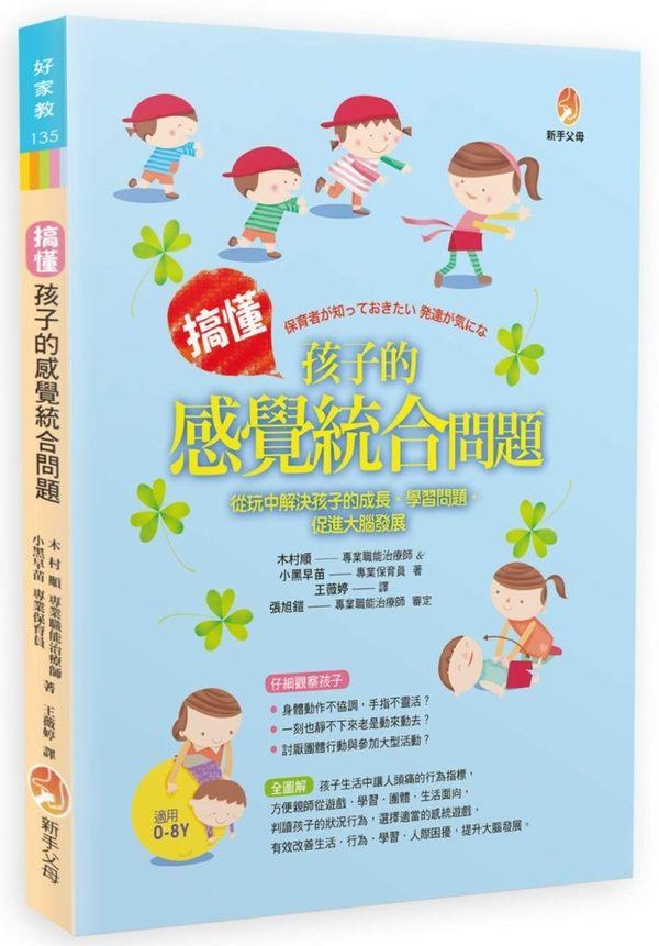 搞懂孩子的感覺統合問題:從玩中解決孩子的成長.學習問題.促進大腦發展
