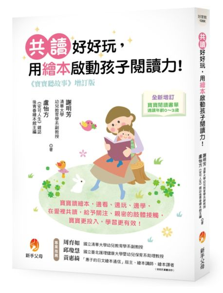 寶寶聽故事增訂版:共讀好好玩,用繪本啟動孩子閱讀力!