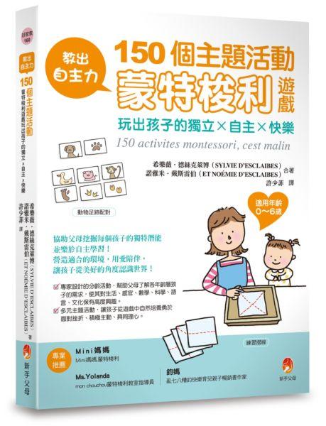 教出自主力:150個主題活動,蒙特梭利遊戲玩出孩子的獨立x自主x快樂