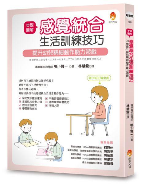 步驟圖解感覺統合生活訓練技巧:提升幼兒精細動作能力遊戲