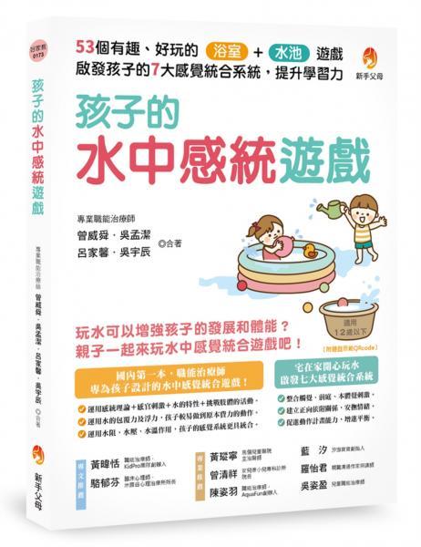孩子的水中感統遊戲:53個有趣.好玩的浴室.水池遊戲,啟發孩子的7大感覺統合系統,提升學習力