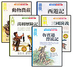 孩子的文學名著優選–男生版(5冊)
