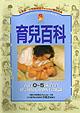 育兒百科:養育0~5歲寶寶應該關心的所有知識