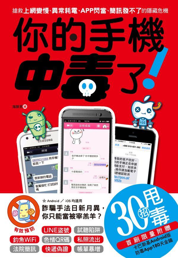你的手機中毒了!:搶救上網變慢、異常耗電、APP閃當、簡訊發不了的隱藏危機