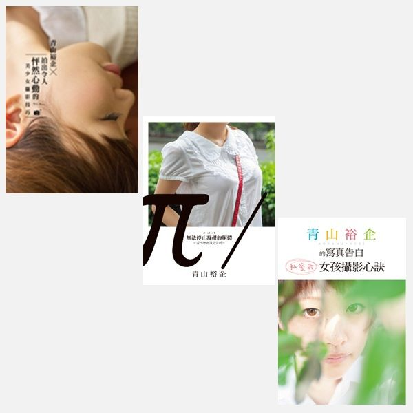 青山裕企作品集2(共3冊)