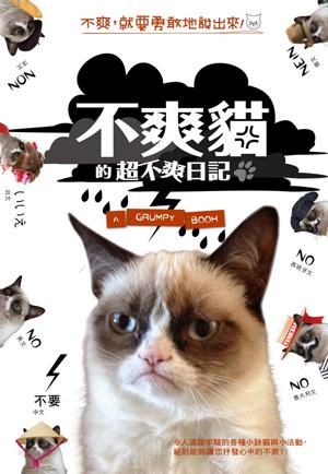 「不爽貓」的超不爽日記~不爽,就要勇敢地說出來!