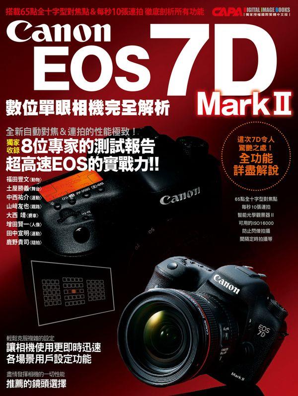 Canon EOS 7D Mark II數位單眼相機完全解析