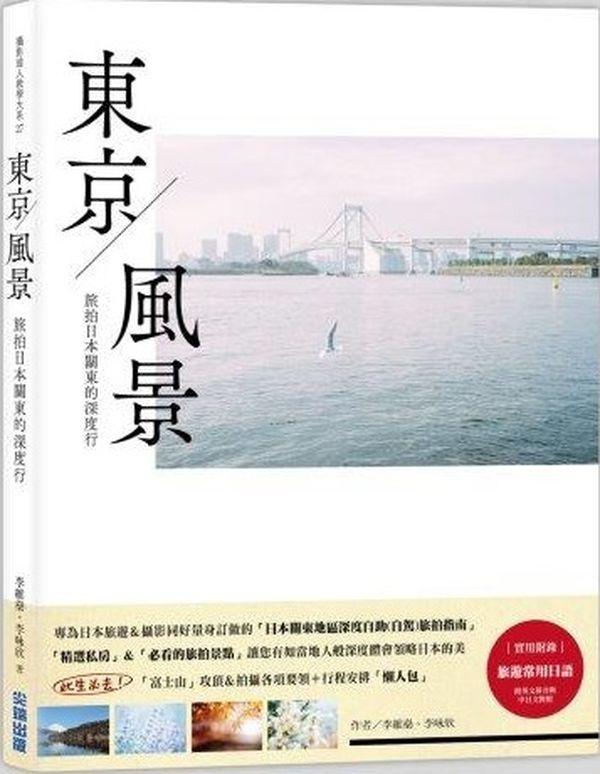 東京風景:旅拍日本關東的深度行