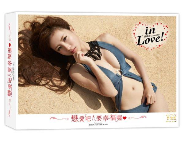 in love! 陳瑀希(小茉莉)寫真書【特裝版】:戀愛吧!要幸福喔。