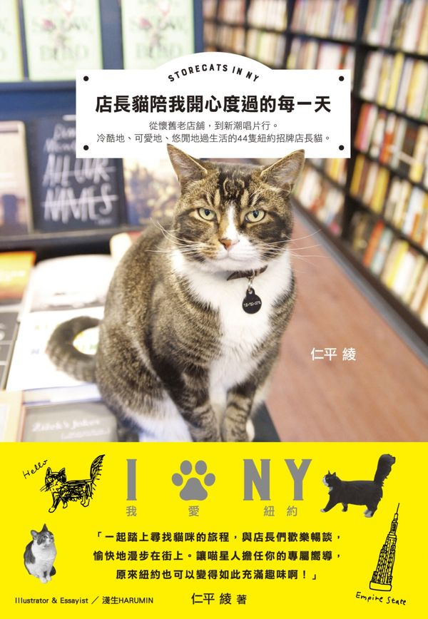 店長貓陪我開心度過的每一天STORECATS IN NY