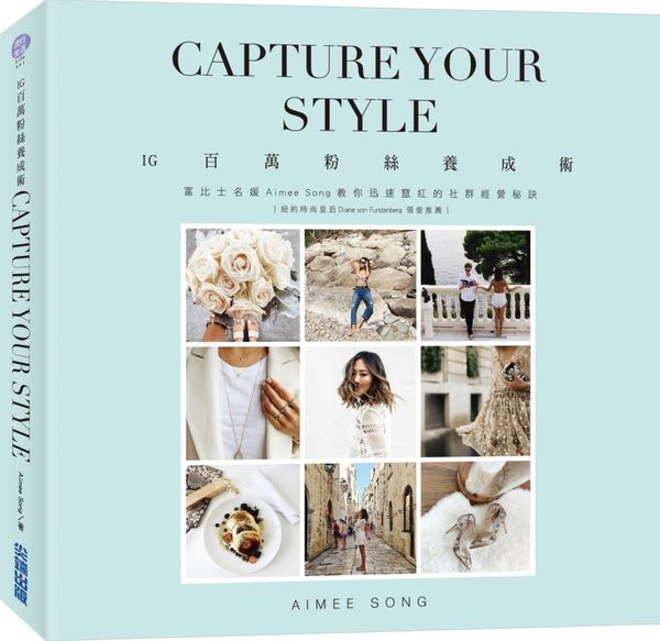IG百萬粉絲養成術:富比士名媛Aimee Song教你迅速竄紅的社群經營秘訣Capture Your Style