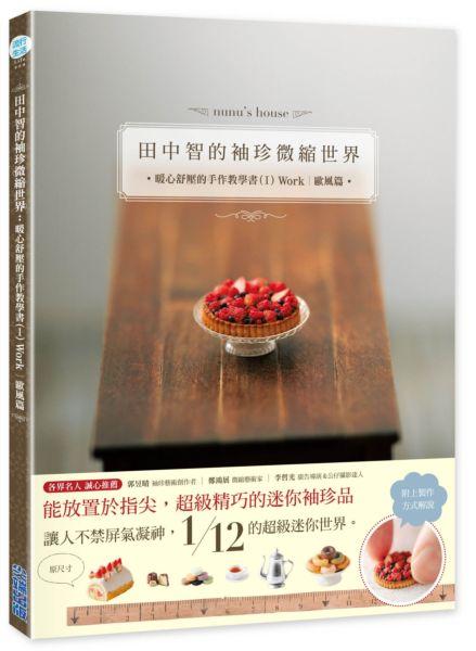 田中智的袖珍微縮世界:暖心舒壓的手作教學書(I)Work|歐風篇
