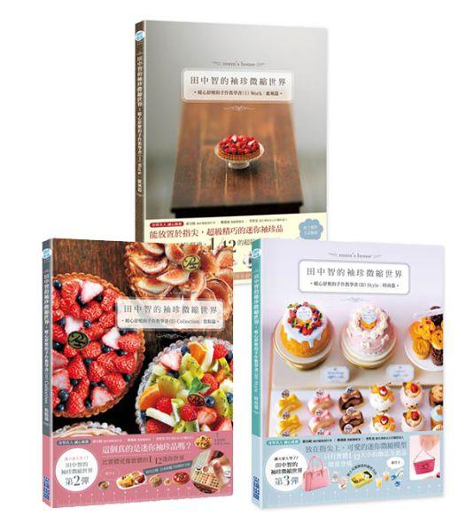 田中智的袖珍微縮世界(3冊):歐風篇+糕點篇+時尚篇