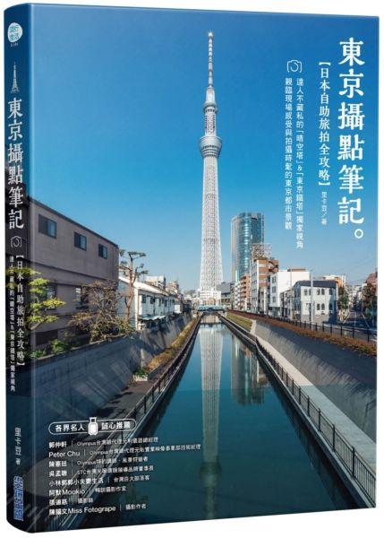 《東京攝點筆記》日本自助旅拍全攻略|達人不藏私的「晴空塔」&「東京鐵塔」獨家視角