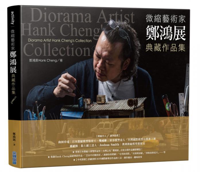 微縮藝術家「鄭鴻展」典藏作品集 Diorama Artist Hank Cheng's Collection