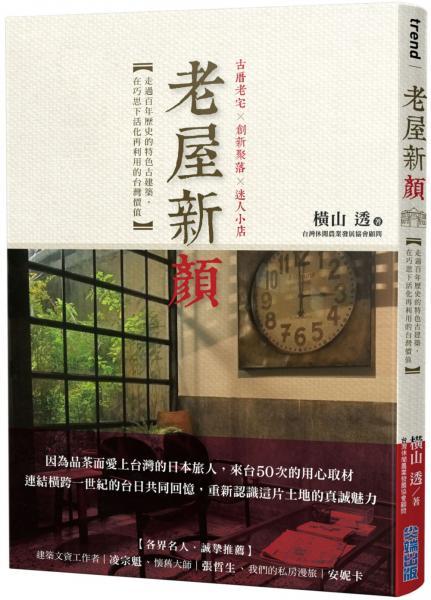老屋新顏:走過百年歷史的特色古建築,在巧思下活化再利用的台灣價值