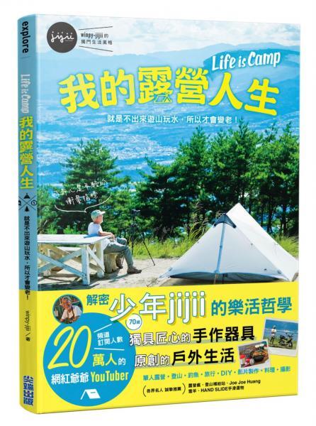 我的露營人生 Life is Camp 就是不出來遊山玩水,所以才會變老