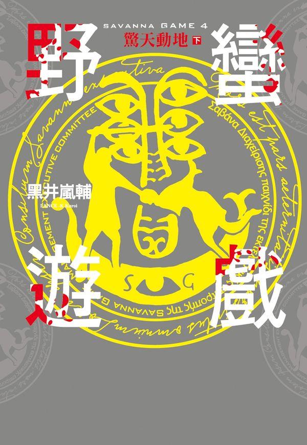 野蠻遊戲(04)完:驚天動地(下)