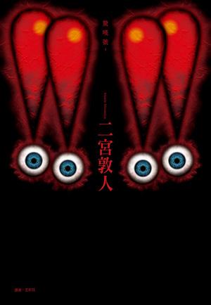 驚嘆號(04)