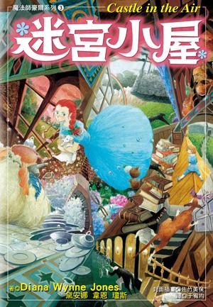 魔法師豪爾系列(3)迷宮小屋