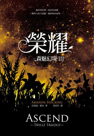 森魅幻境3:榮耀