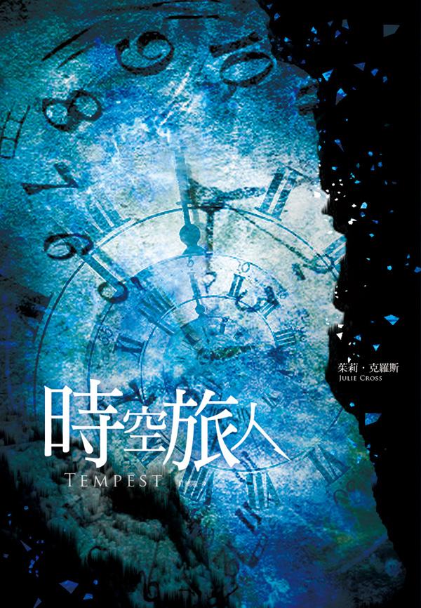 時空旅人(01):時間之敵