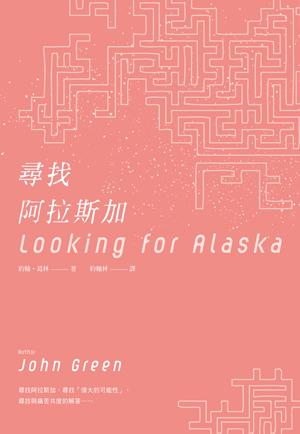 尋找阿拉斯加