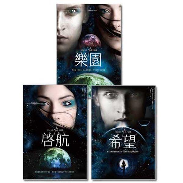 星河方舟(3冊)