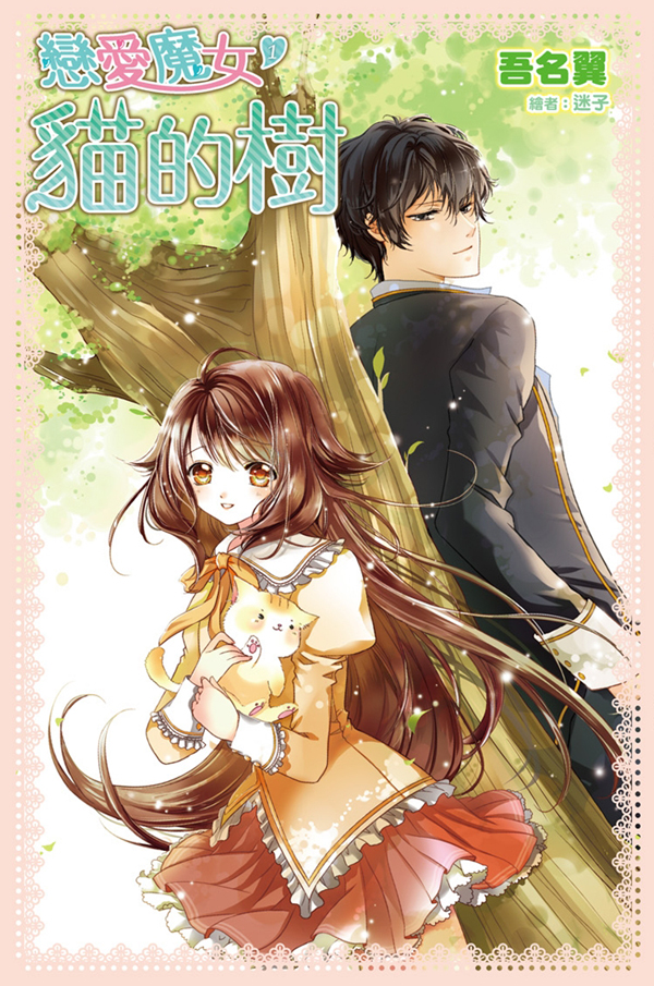戀愛魔女(01)貓的樹