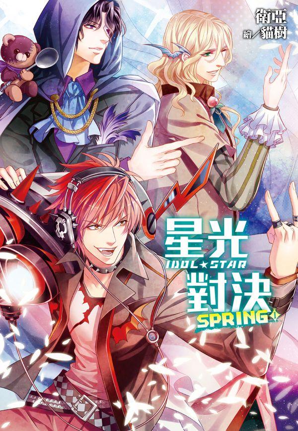 星光對決IDOL STAR:SPRING(01)