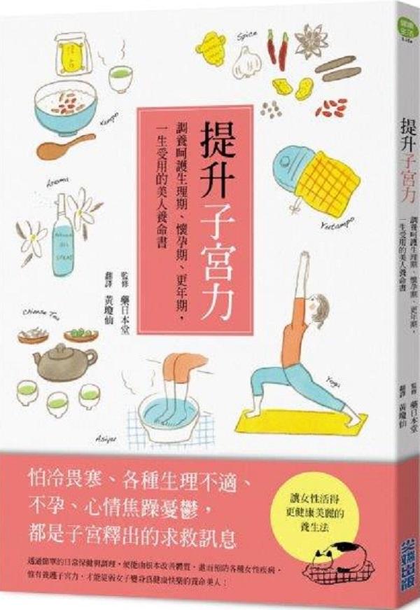 提升子宮力:調養呵護生理期、懷孕期、更年期,一生受用的美人養命書