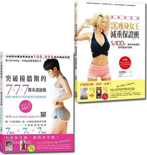 韓國IG女王的瘦身教室(2冊)
