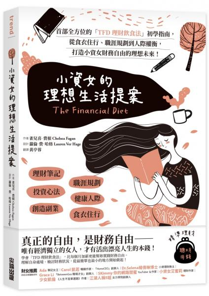 小資女的理想生活提案:首部全方位的「TFD理財飲食法」初學指南,從食衣住行、職涯規劃到人際權衡,打造小資女財務自由的理想未來!