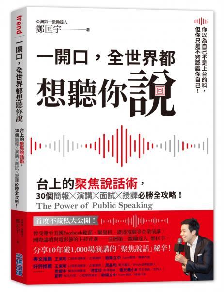 一開口,全世界都想聽你說:台上的聚焦說話術,30個簡報×演講×面試×授課必勝全攻略!