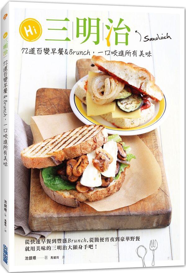 Hi三明治:72道百變早餐&Brunch,一口咬進所有美味