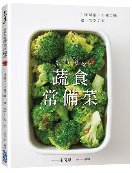 省時美味蔬食常備菜 :1樣蔬菜X4種口味˙做一次吃7天