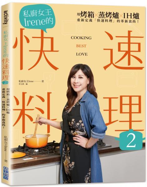 私廚女王Irene的快速料理2
