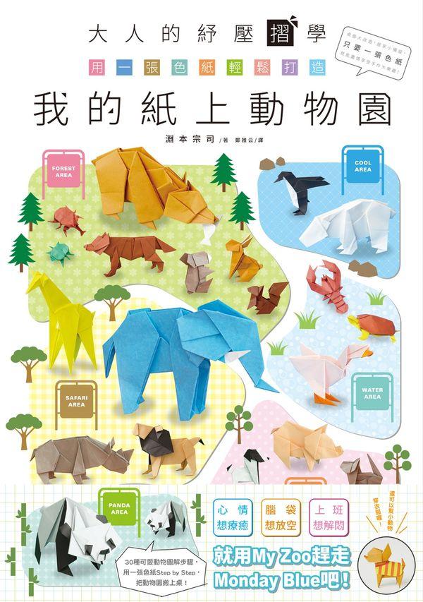 大人的紓壓摺學.用一張色紙輕鬆打造我的紙上動物園