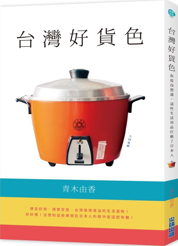台灣好貨色:你從沒想過,這些生活用品打動了日本人