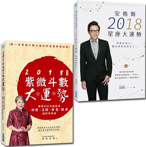 2018運勢大預測(2冊)