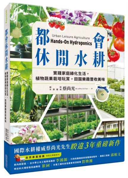 都會休閒水耕:實踐家庭綠化生活,植物蔬果栽培玩賞,田園樂趣豐收美味